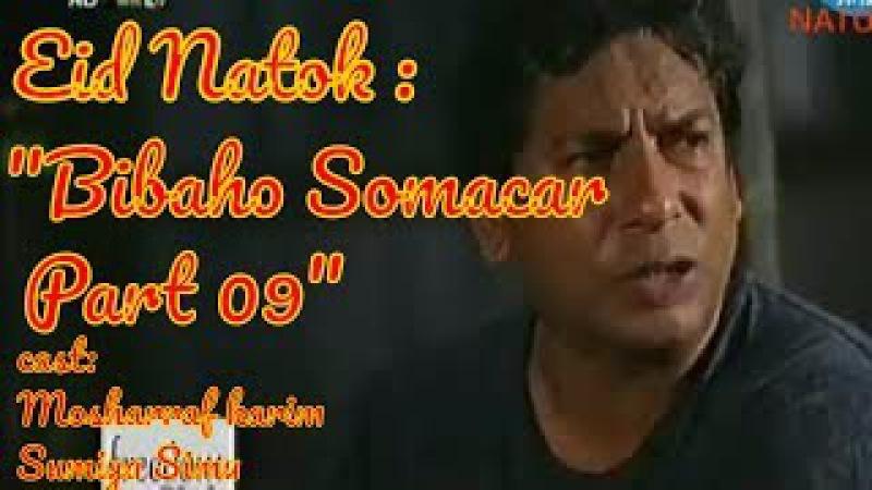 Eid natok 2017 Bibaho Somacar part 09- Mosharraf Karim -Sumaiya Shimu Green tv eid natok bangla HD