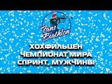 Биатлон. Чемпионат мира 2016/17 Хохфильцен. Спринт, Мужчины. Онлайн - Евроспорт