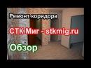 Обзор ремонта квартиры - коридор - СТК Миг