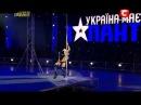 Украина мае талант 5! Анастасия СОКОЛОВА Стриптиз!