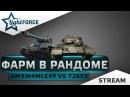 AMX M4 MLE49 VS T26E5 - ФАРМ В РАНДОМЕ