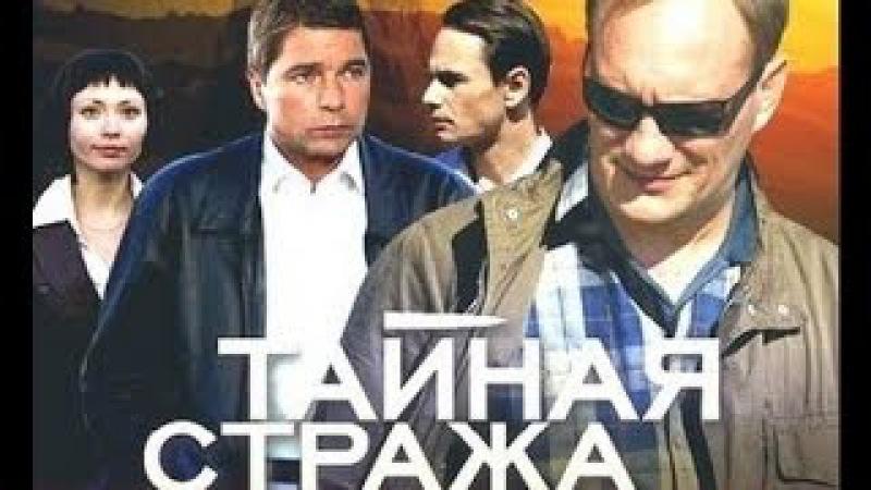 Тайная стража 1 сезон 5-6 серии Детектив,Криминал,Боевик