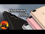 Bluboo Dual, Oukitel U20 Plus, Leagoo M8, Homtom HT27, THL T9 Plus обзор новинок из Китая!