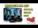 Обзор светодиодных ламп Nighteye H4 led 8000lm 6500K 50W фары