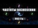 Медитативная Музыка Частоты Вознесения 963 Гц | Портал в Высшее Измерение | Музыка
