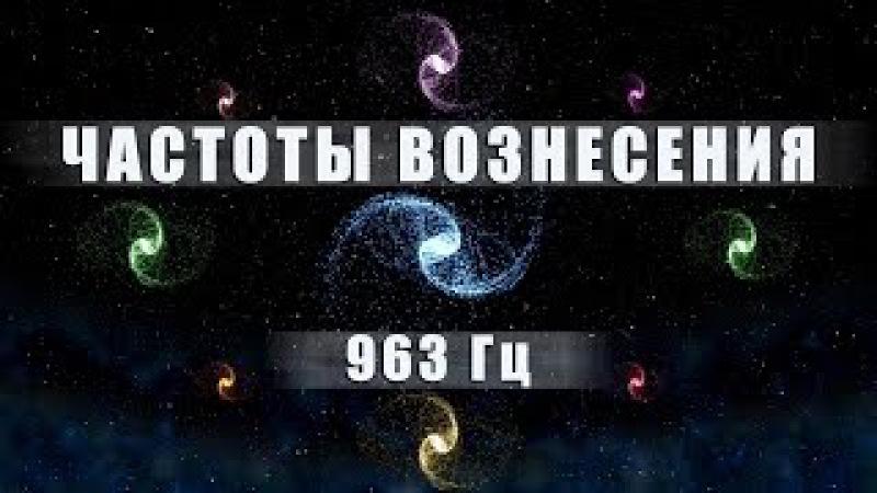 Медитативная Музыка Частоты Вознесения 963 Гц | Портал в Высшее Измерение | Музыка...