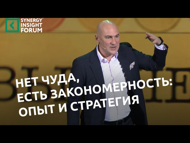 Самые большие неудачники - это успешные люди. Выступление Радислава на Synergy Insight F...