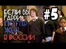 Если бы Гарри Поттер жил в России 5 Переозвучка