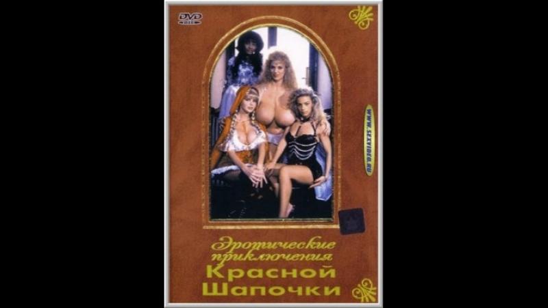 erotika-krasnoy-shapochki-priklyucheniya