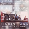 LINKIN PARK - ONE MORE LIGHT | САРАТОВ
