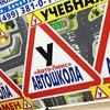 Автошкола Авто-Люкс Бабушкинская (СВАО)