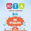 ЮТА Хабаровск