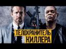 TV Онлайн Кинотеатр Фильм 2017 - Телохранитель Киллера
