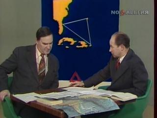 Очевидное-невероятное. Бермудский треугольник (1976 г.)