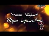 Роман Карцев. Шут гороховый  2016