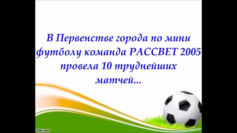 Большое кино о сб. РАССВЕТ 2005 (сезон 2016-2017гг.)