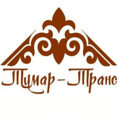 Картинки по запросу Турфирма «Тумар-транс»