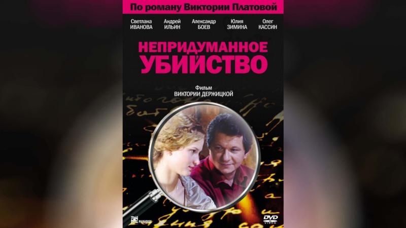 Непридуманное убийство (2009) |