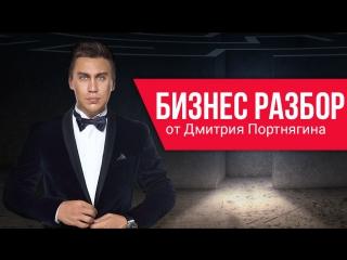 Разбор от Дмитрия Портнягина и Сергея Косенко