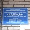 """информационно - образовательный центр """"Надежда"""""""