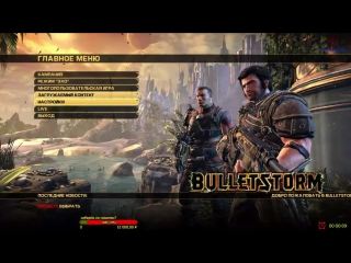 #3 Bulletstorm - неожиданная пуля-шторм