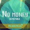 NO MONEY |Кемерово (Доска Объявлений)