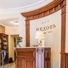 ЧЕХОВЪ - бутик-отель в центре Екатеринбурга
