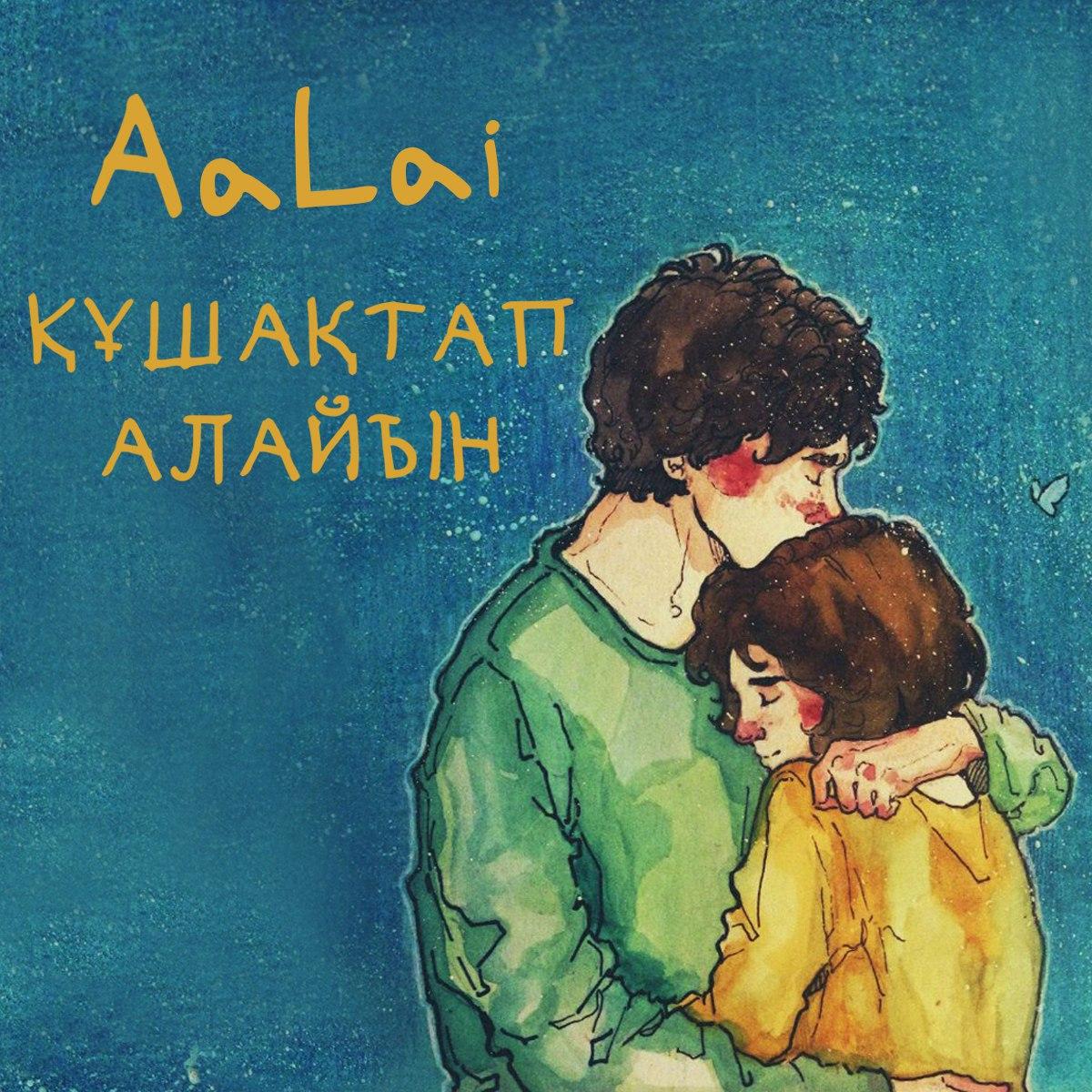 AaLai - Құшақтап алайын (2016)