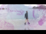 Денис RiDer - Таю на губах (Lyric video)