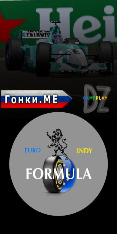 Гонки.МЕ Перформанс Формула-ЕвроИнди