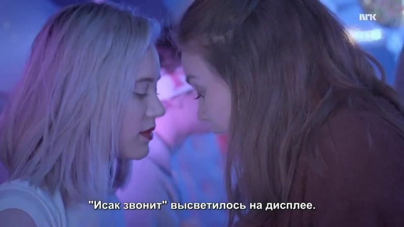 SKAM 2 сезон 7 серия русские субтитры s2ep7