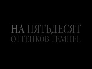 На пятьдесят оттенков темнее (Трейлер 2017)