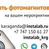 Инсталаб Караганда