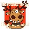 Подслушано в Новошахтинске