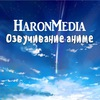 HaronMedia - Озвучивание аниме / Ao no Exorcist