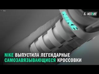 Самошнурующиеся кроссовки Nike Air MAG