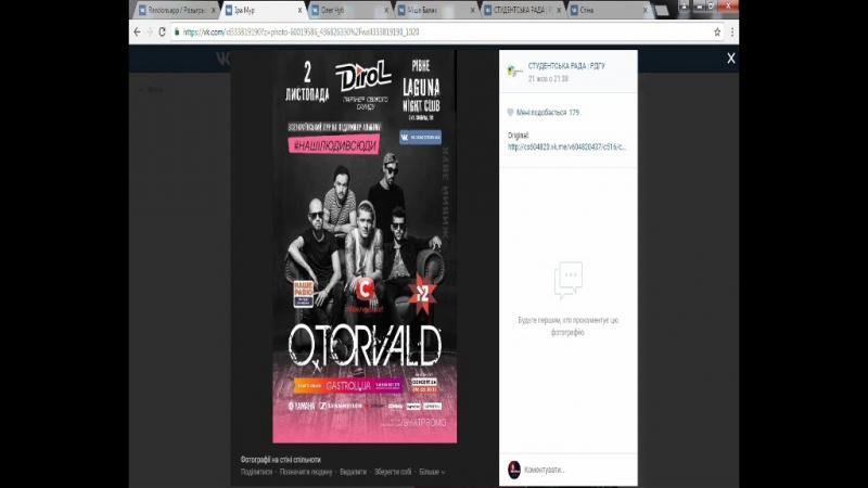 Розіграш 3 квитків на концерт O.TORVALD (Студрада РДГУ)