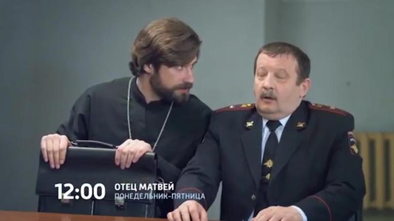 ТРЕЙЛЕР_Отец Матвей (2014)