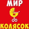 Мир колясок Брянск