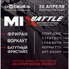 MIXBattle | 2017