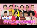 Ame ta-lk! (2013.12.30) - 5HSP Pt.1: Multiracial Geinin (ハーフ芸人)