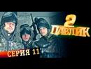Павлик Наркоман - 2 сезон 11 серия