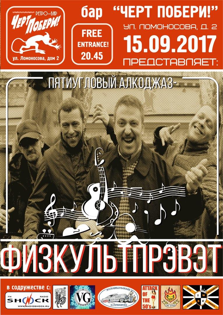 """15.09 """"Физкульт Привет!"""" в «ЧЕРТ ПОБЕРИ!»"""