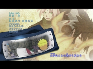 Naruto Shippuden Ending 40/Наруто Шиппуден Эндинг 40, версия команды № 7