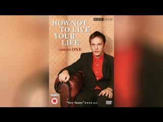Как не стоит жить (2007
