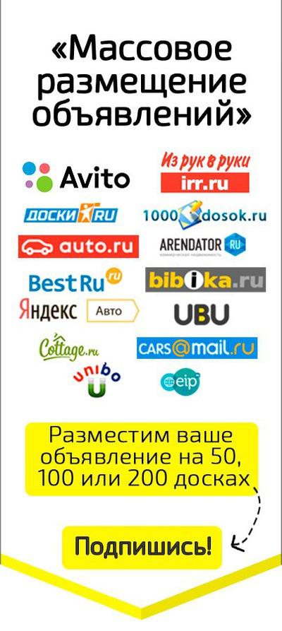 Разослать объявление бесплатно на 1000 досок сразу подать объявление о работе в г.н.новгород