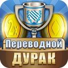 Переводной Дурак: Чемпионат