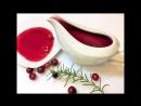 Праздничный КЛЮКВЕННЫЙ СОУС. Пикантный. Самый вкусный . Cranberry Sauce