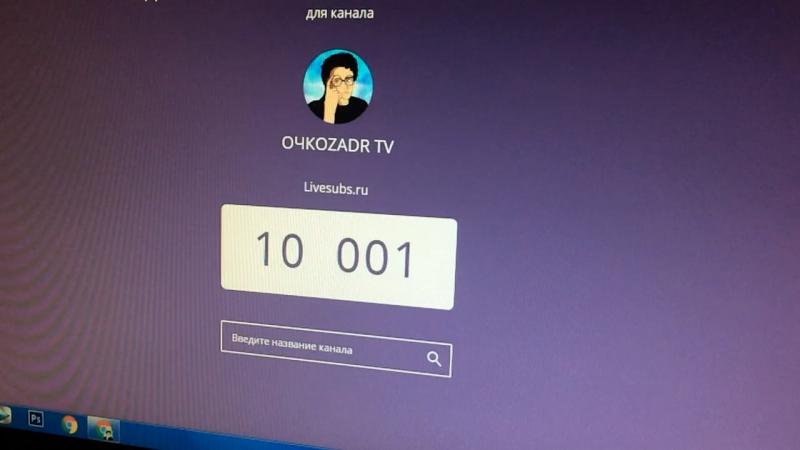 10 000 ОчкоZADR Tv