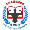 Академия Фитнес-Аэробики